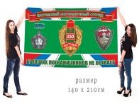 Большой флаг ветеранов-пограничников Батумского ПогО