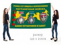 Большой флаг ветеранов-пограничников СССР