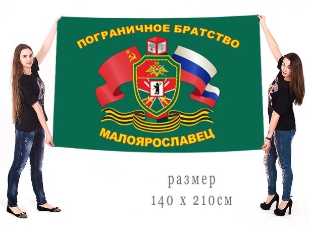 Большой флаг ветеранов пограничное братство Малоярославца
