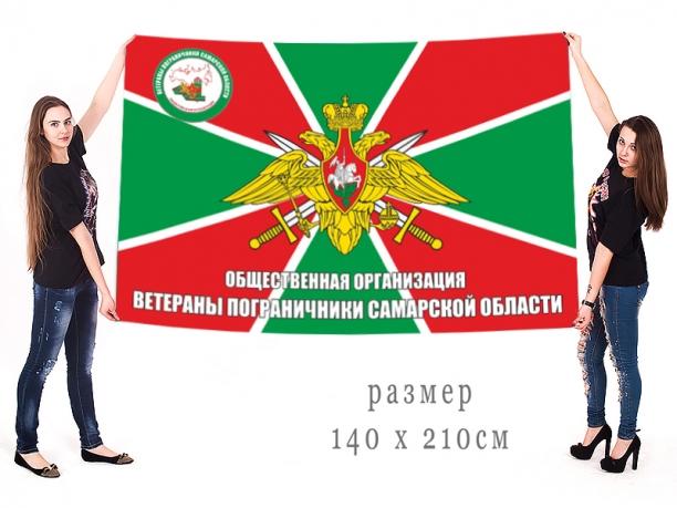 Большой флаг ветеранов погранвойск Самарской области