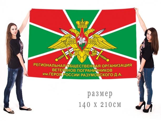 Большой флаг ветеранов погранвойск