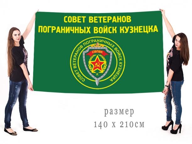 Большой флаг ветеранов ПВ Кузнецка