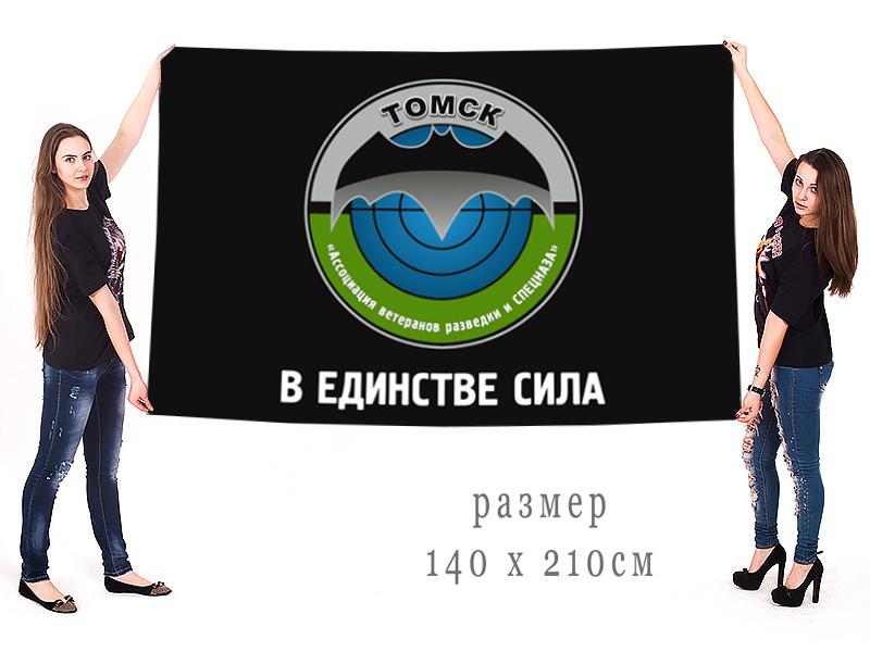 Большой флаг ветеранов разведки и спецназа Томска