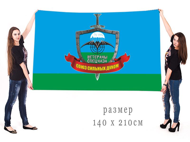Большой флаг ветеранов Спецназа ГРУ