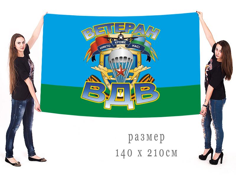 Большой флаг ветеранов ВДВ