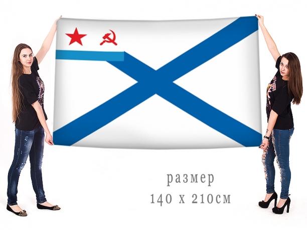 Большой флаг ветеранов ВМФ