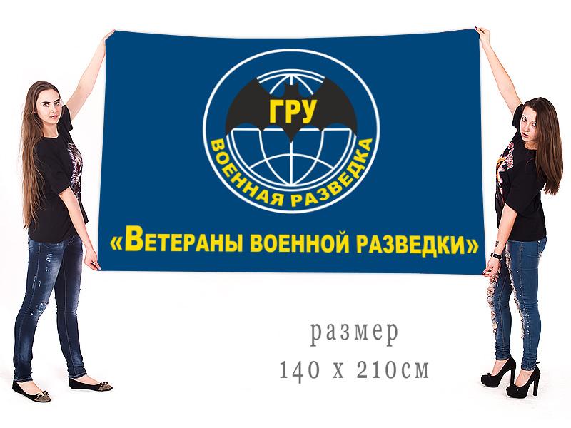 Большой флаг ветеранов Военной разведки