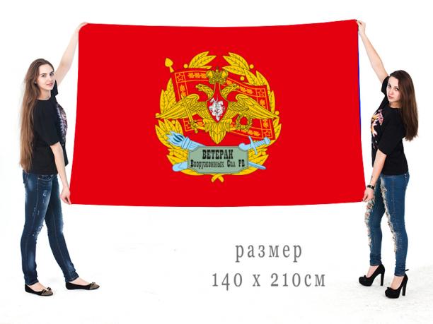 Большой флаг ветеранов Вооружённых сил РФ