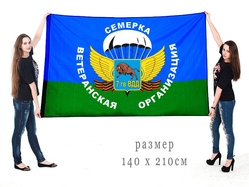 Большой флаг ветеранской организации 7 гв. ВДД