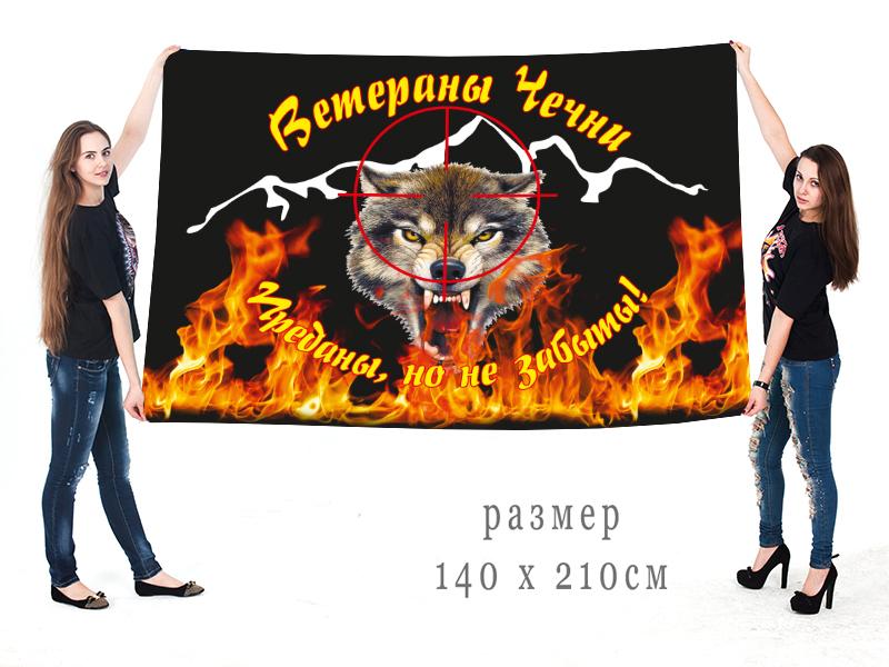 Купить большой флаг «Ветераны Чечни»