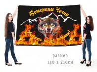 Большой флаг «Ветераны Чечни»