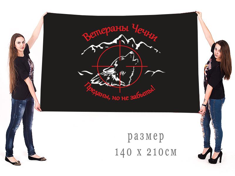 Большой флаг Ветераны Чечни преданы, но не забыты!
