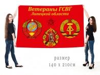 """Большой флаг """"Ветераны ГСВГ Липецкой области"""""""