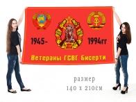Большой флаг ветераны ГСВГ
