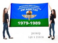 Большой флаг Ветераны ВДВ и войск Специального назначения Афганистан