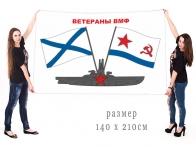 Большой флаг Ветераны ВМФ