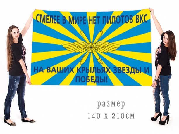Большой флаг ВКС