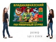 Большой флаг Владикавказского Краснознамённого ПогО