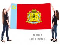 Большой флаг Владимирской области
