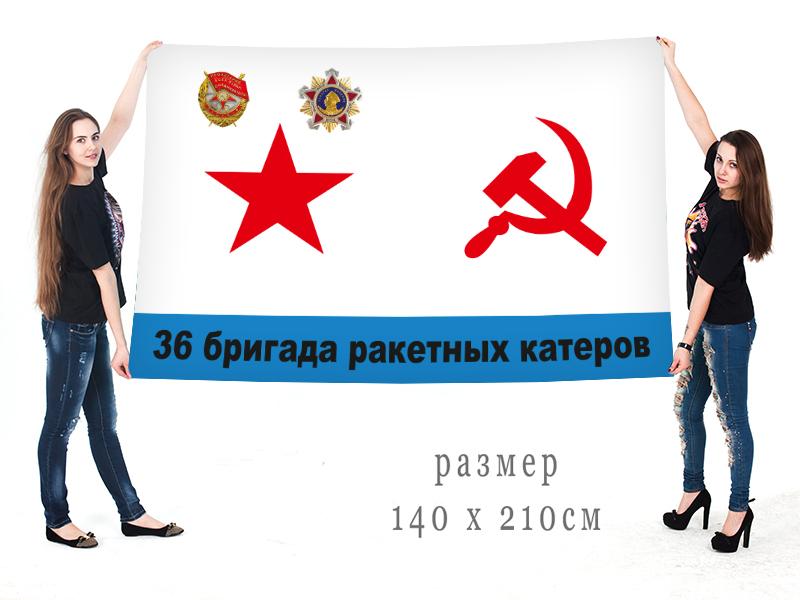 Большой флаг ВМФ «36 бригада ракетных катеров. г. Балтийск»