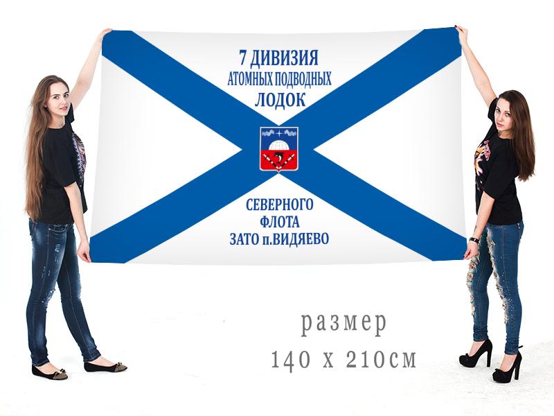 Большой флаг ВМФ «7 дивизия атомных подводных лодок Северного флота. ЗАТО Видяево»