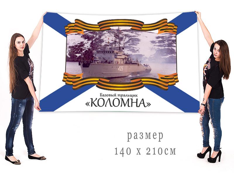 """Большой флаг ВМФ базовый тральщик """"Коломна"""""""