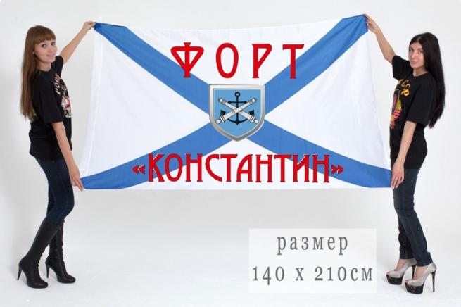 "Большой флаг ВМФ форт ""Константин"""