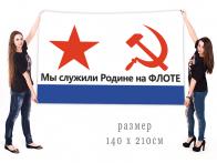 """Большой флаг ВМФ """"Мы служили Родине на флоте"""""""
