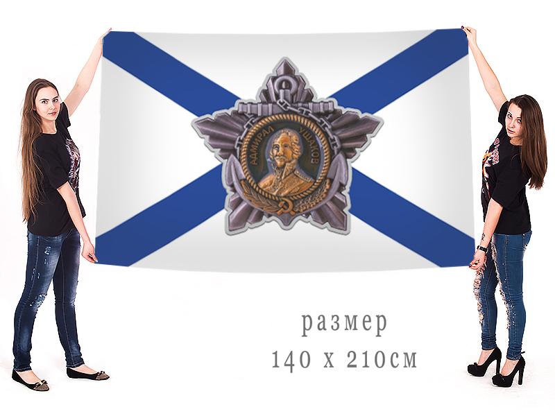 Большой флаг ВМФ Орден Ушакова