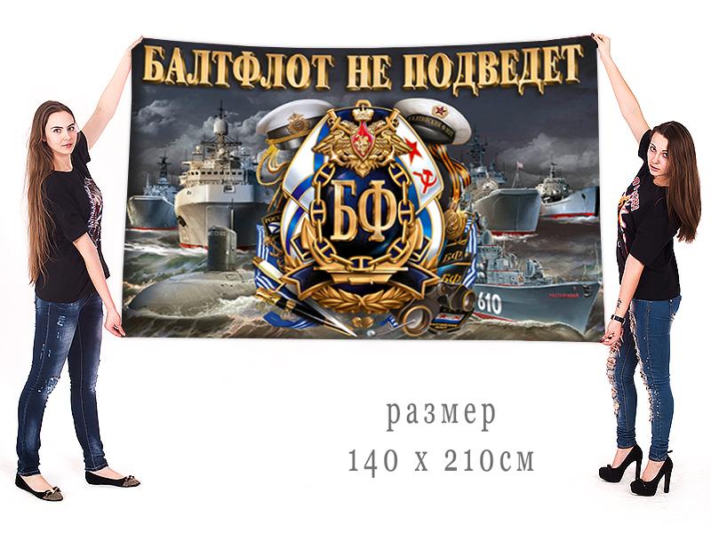 Большой флаг ВМФ РФ Балтфлот не подведет
