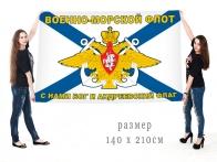 Большой флаг ВМФ РФ с девизом