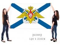 Большой флаг ВМФ России с гербом