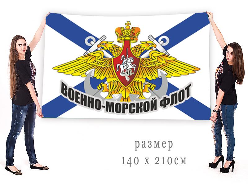 Большой флаг ВМФ России