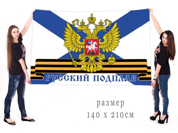 Большой флаг ВМФ Русский подплав