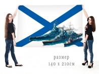 Большой флаг ВМФ с боевыми кораблями