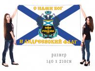 Большой флаг ВМФ с двуглавым орлом и девизом