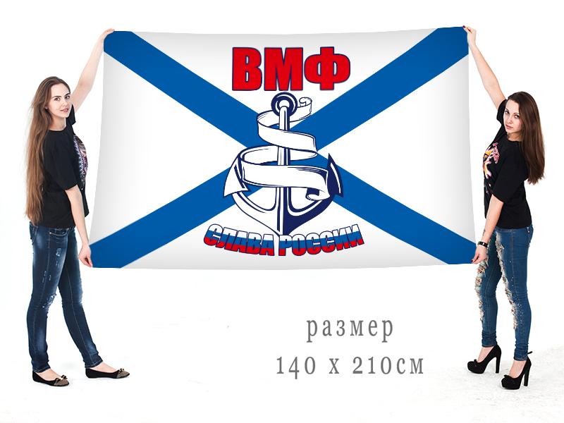 Большой флаг ВМФ Слава России