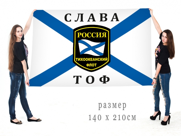 Большой флаг ВМФ Слава ТОФ