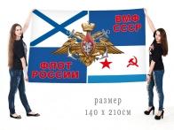 Большой флаг ВМФ Советского Союза и Российской Федерации