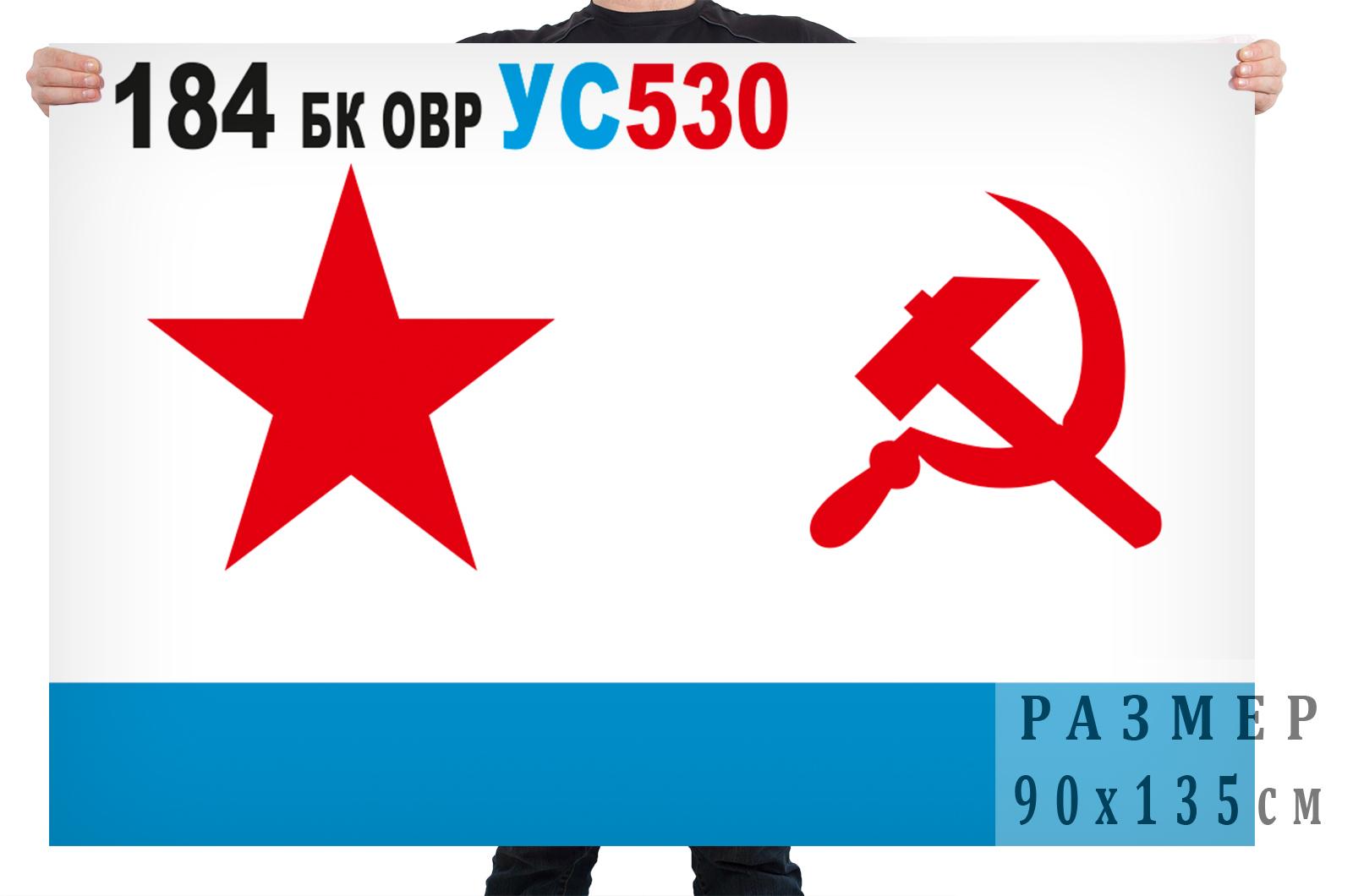 Заказать флаг ВМФ СССР 184 БК ОВР УС530 в интернете