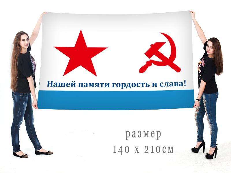 Большой флаг ВМФ СССР с девизом