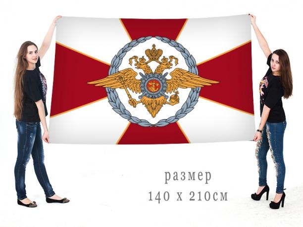 Большой флаг внутренних войск МВД РФ