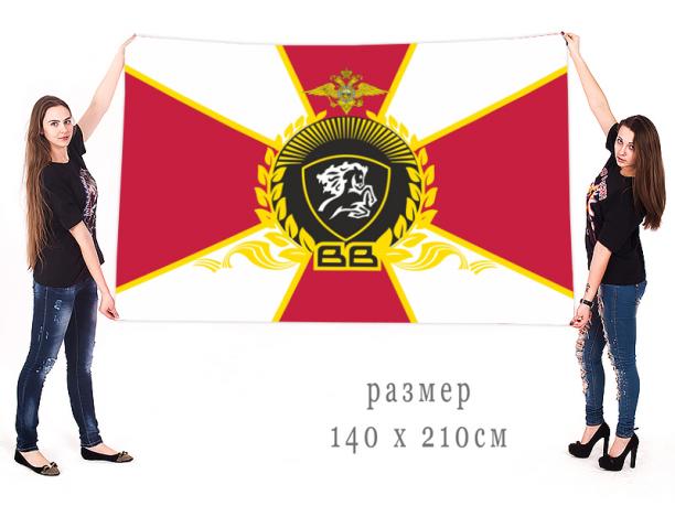 Большой флаг внутренних войск Северо-Кавказского военного округа