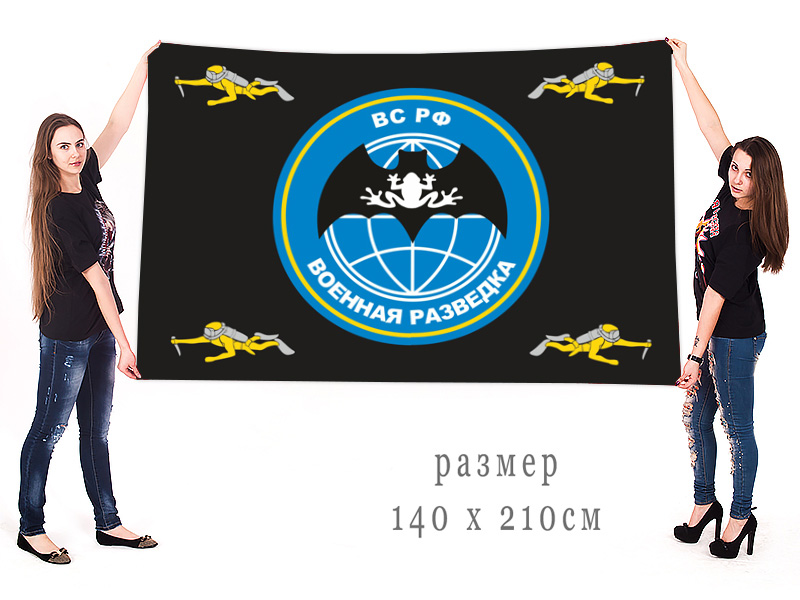 Большой флаг водолазов Военной разведки