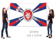 Большой флаг Военная полиция МО РФ