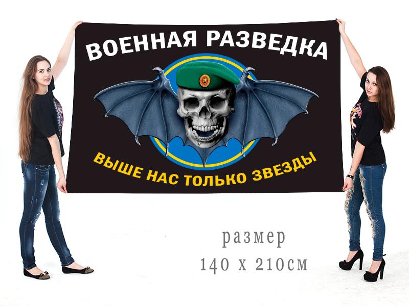 Большой флаг военная разведка с девизом и черепом