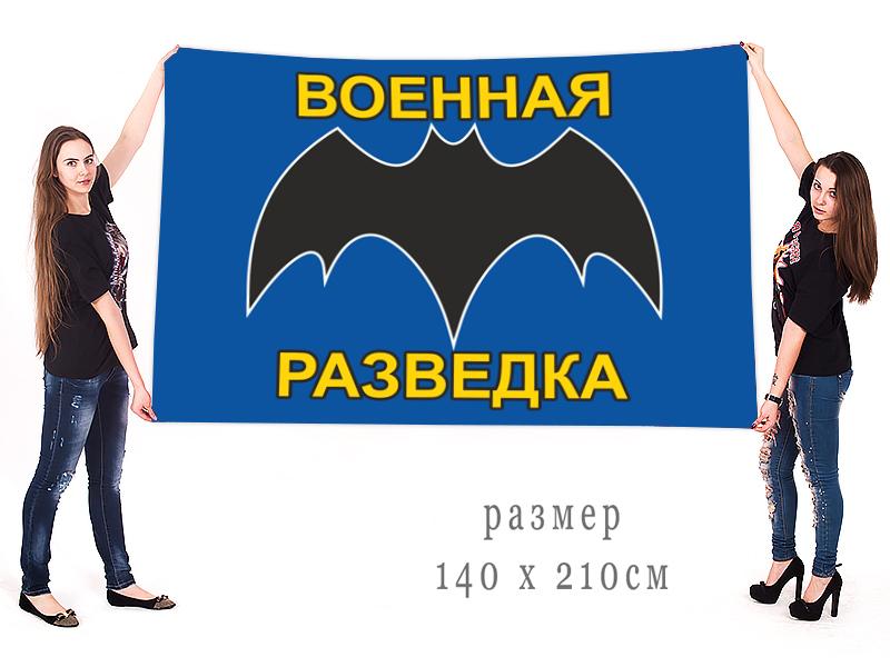 Большой флаг военная разведка с летучей мышью