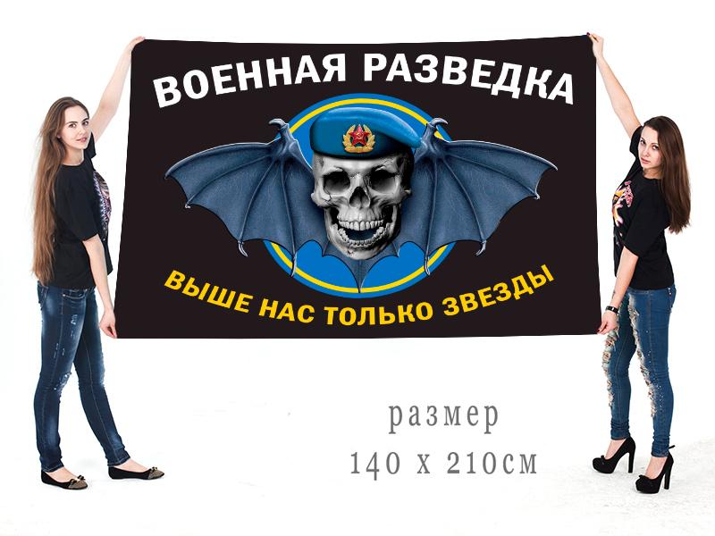 Заказать флаг военная разведка с рисунком