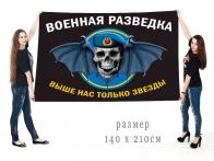 Большой флаг военная разведка с рисунком