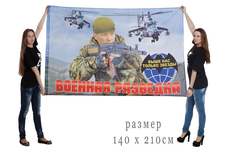 Большой флаг «Военная разведка»